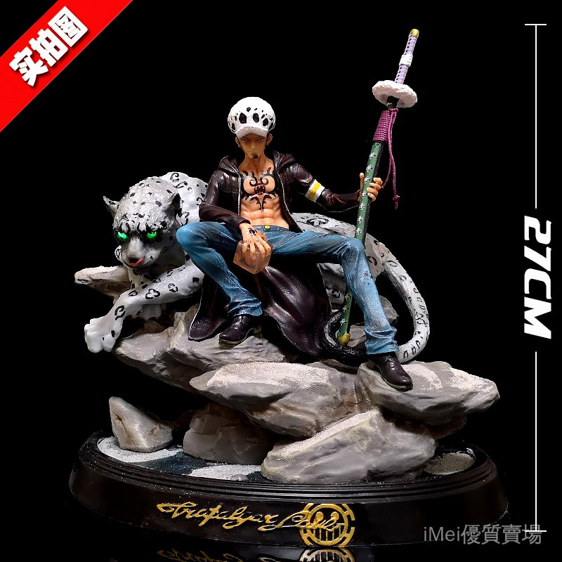 【海賊王】新款 海賊王 GK黑珍珠 七武海 雪豹 特拉法爾加 羅 手辦模型雕像