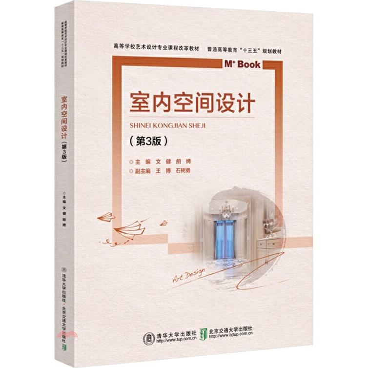 室內空間設計(第3版)(簡體書)[65折]