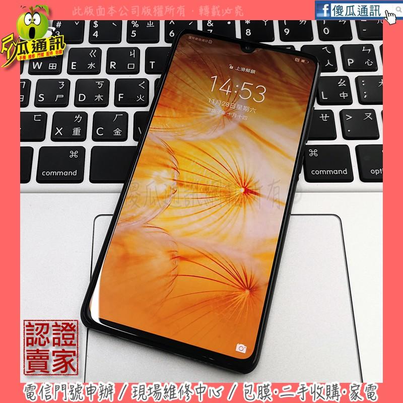 【傻瓜通訊】嚴選二手機 HUAWEI P30|6.1吋|128GB|八核心處理器|夜拍|臉部辨識|黑色|#3943