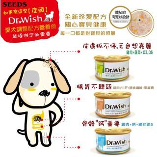 聖萊西Seeds惜時 Dr. wish愛犬調整配方 狗罐系列 85克/ 罐『Q老闆寵物』 新北市