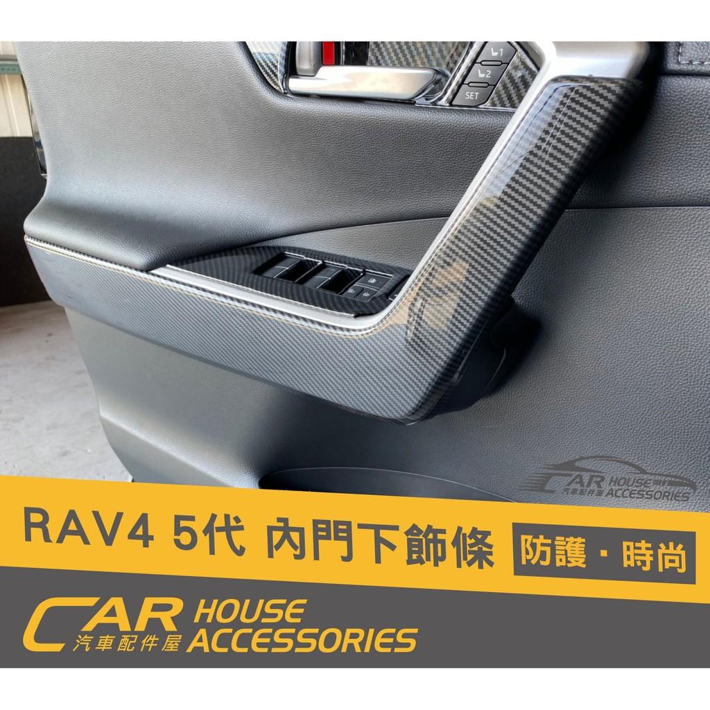 汽車配件屋 實體店面 RAV4 5代 專用 內門下飾條