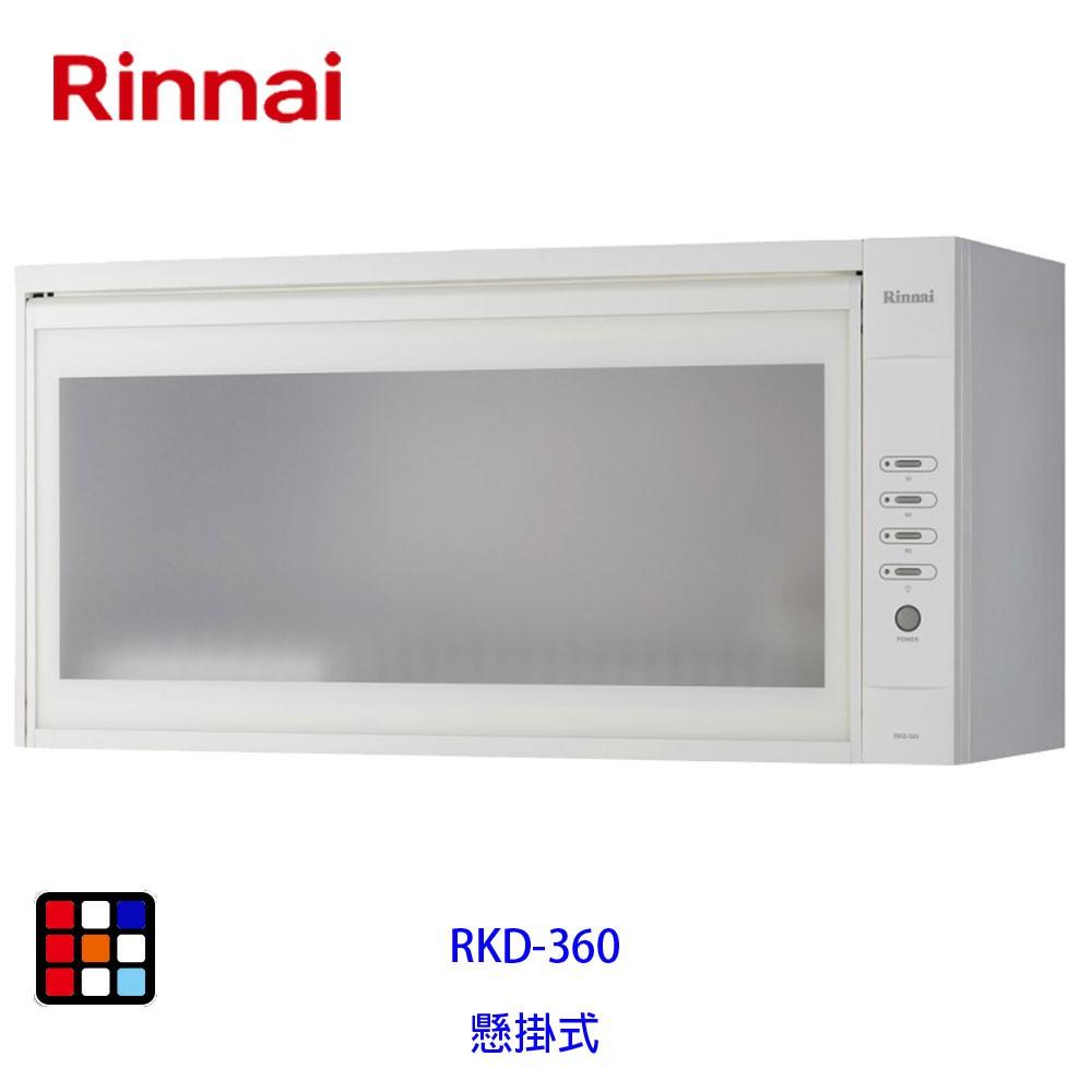 林內牌 RKD-360 懸掛式 60cm 烘碗機