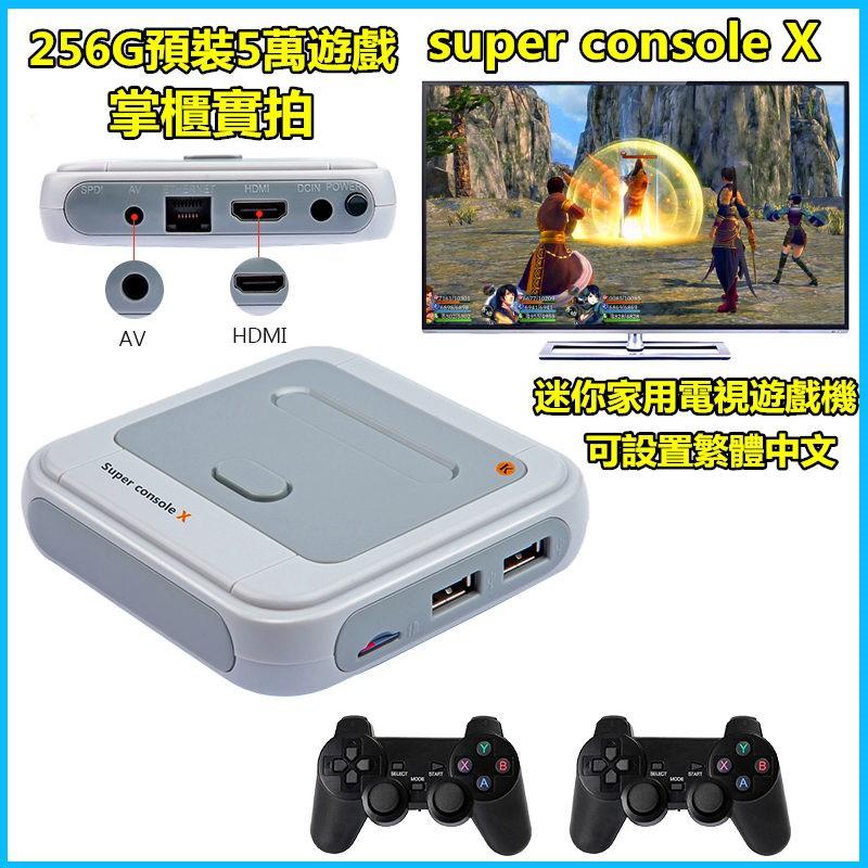 【掌櫃實拍 內設可繁體中文】新款super console X 內建50000+遊戲電視網絡機遊戲機升級版家用電視紅白機