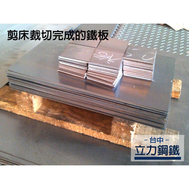 台中 立力鋼鐵 (下標用)無障礙斜坡止滑板 鍍鋅 錏花紋板  S45C中碳鋼板厚板 裁切 剪裁 折彎 白鐵不鏽鋼板 花板