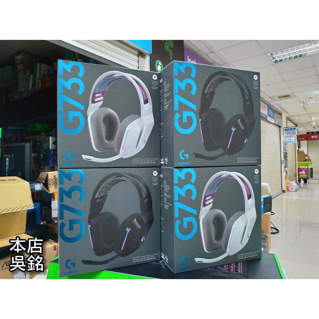 【本店吳銘】 羅技 logitech G733 Lightspeed Wireless 環繞音效 RGB 無線耳機麥克風