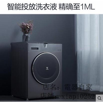 VIOMI/雲米WD10X滾筒洗衣機全自動家用洗烘壹體語音控制變頻10kg~電壓220V