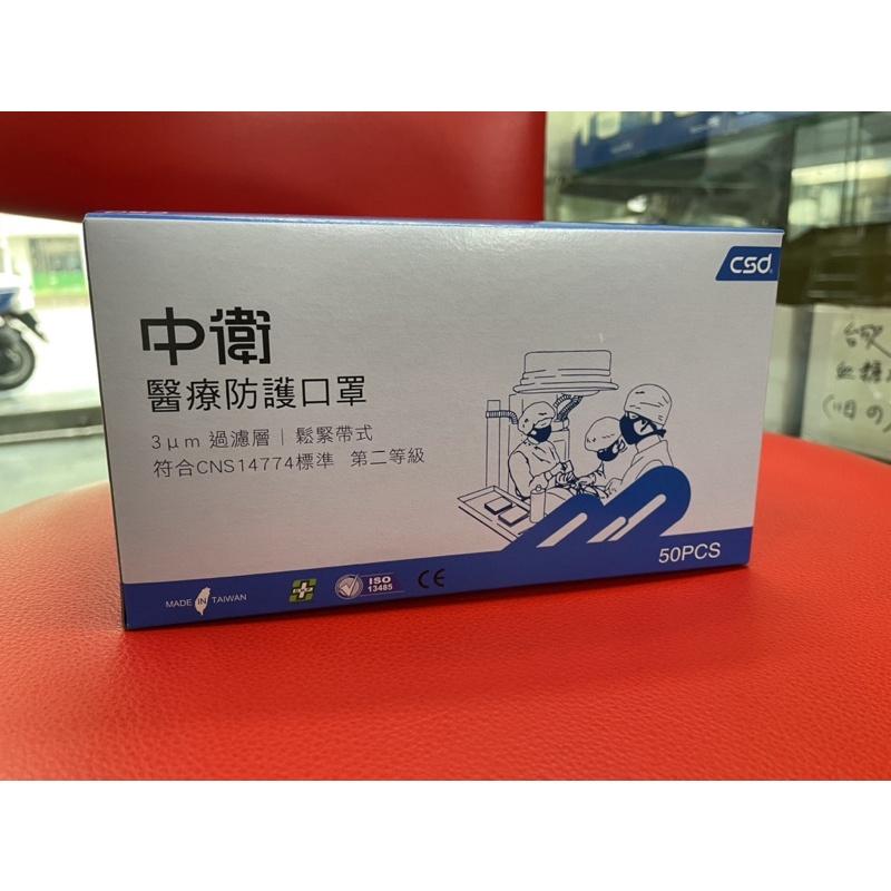 (現貨免運)CSD中衛醫療口罩 二類(醫院指定使用)現貨
