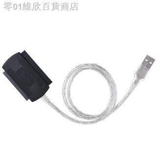 現貨☫¤易驅線USB轉IDE/ SATA硬盤轉換轉接器2.5/ 3.5英寸硬盤通用