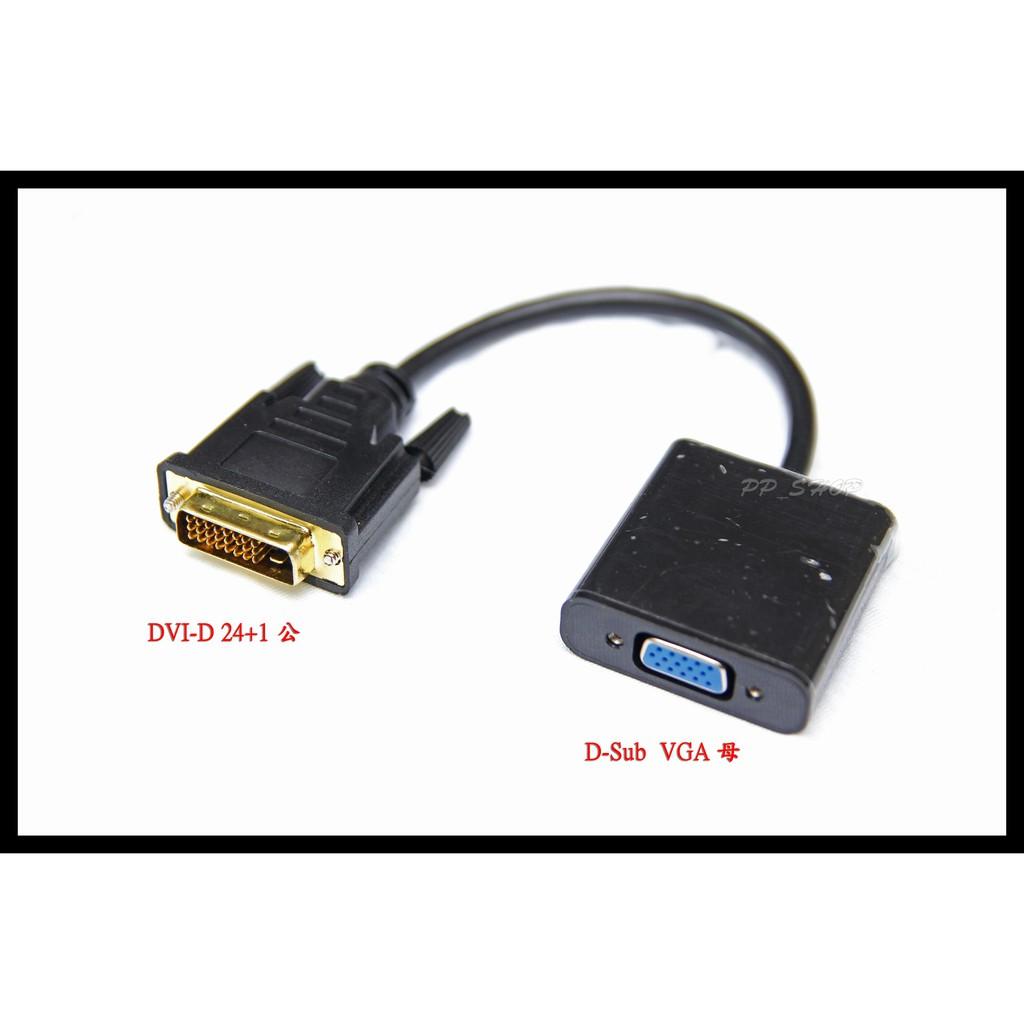 DVI-D VGA 轉接器 GT1030 GTX1050 GTX1050TI GTX1060 GTX1070