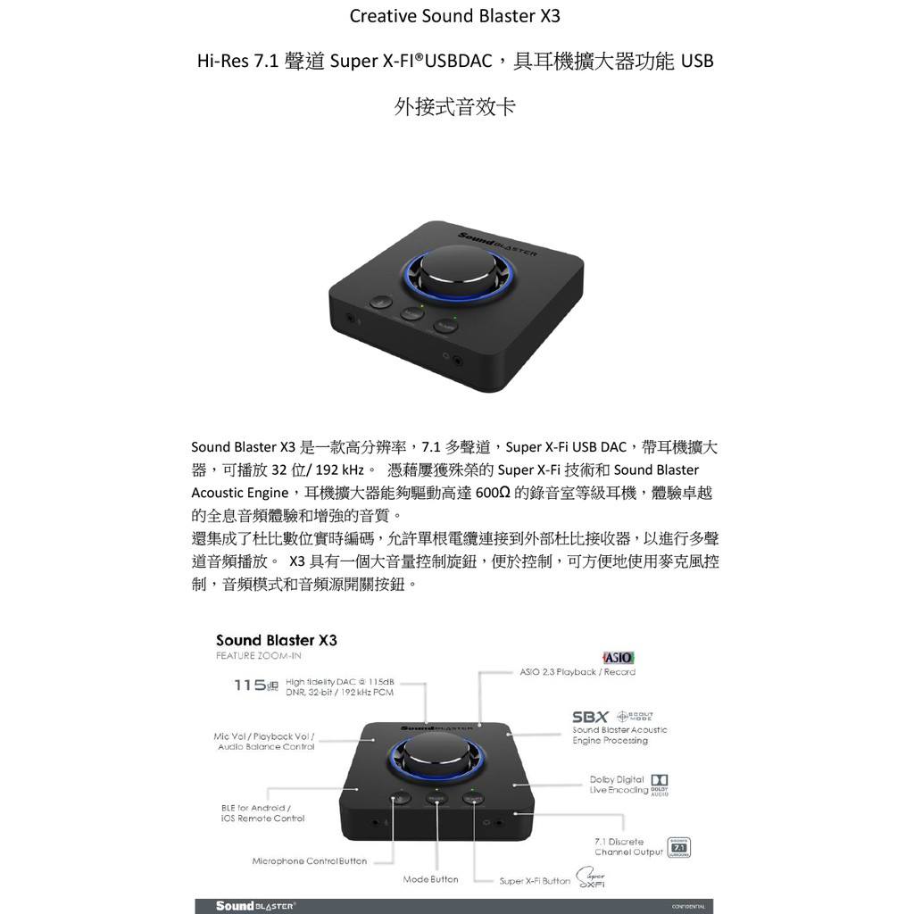 CREATIVE Sound Blaster X3 Hi-Res 7.1聲道 外接式音效卡