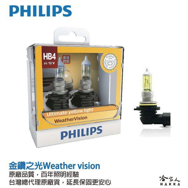PHILIPS 飛利浦 金鑽之光 附發票 公司貨 黃光 H1 H3 H7 HB4 雨燈 霧燈 車燈 大燈 哈家人
