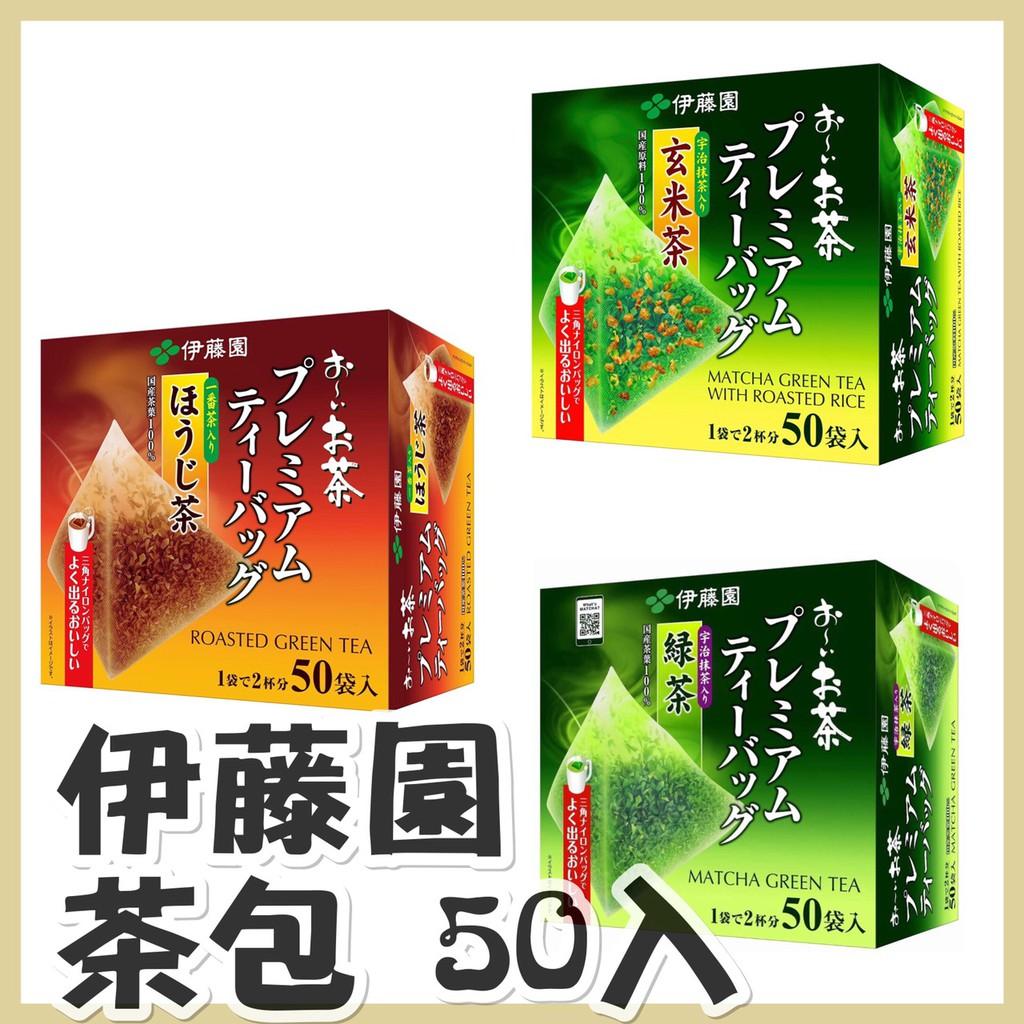 現貨+限時特價🍀伊藤園 綠茶 玄米茶 煎茶 50袋入 日本抹茶 煎茶 京都綠茶 茶包 冷泡茶 宇治抹茶入