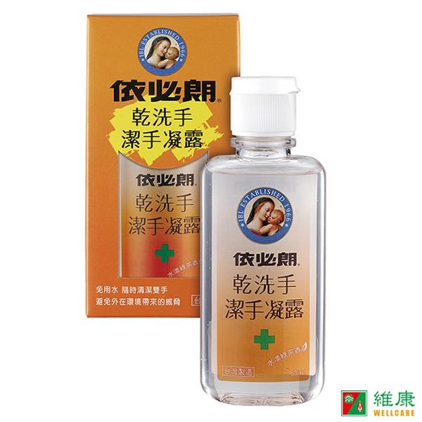依必朗 乾洗手潔手凝露 60ml/瓶 維康 (洗手露洗手乳) 限時促銷