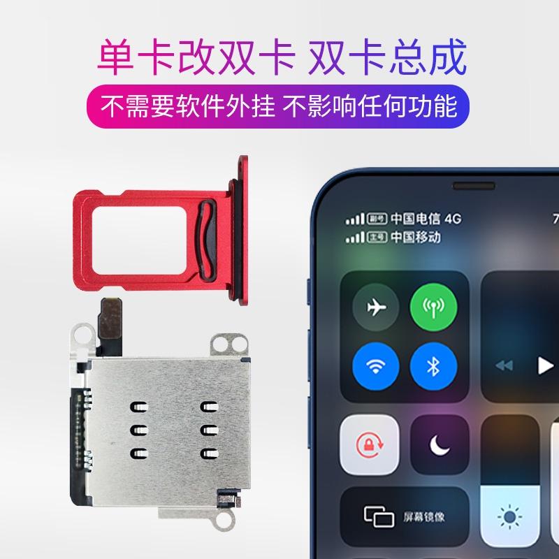 【台灣現貨】適用蘋果iPhone11 XR單卡改雙卡XR雙卡卡槽xsmax卡座 美版日版無鎖卡貼機 原裝卡座11單卡改雙