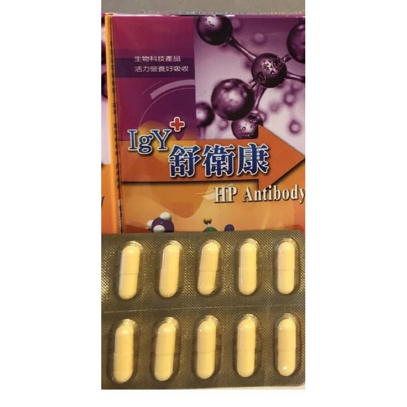 IgY 舒衛康 陳昌平醫師研發 一盒90顆 特惠價2700