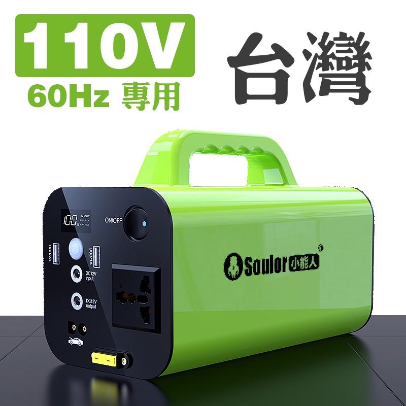 Soulor小能人110V戶外移動電源便攜手提多功能電源蓄電池車載X16