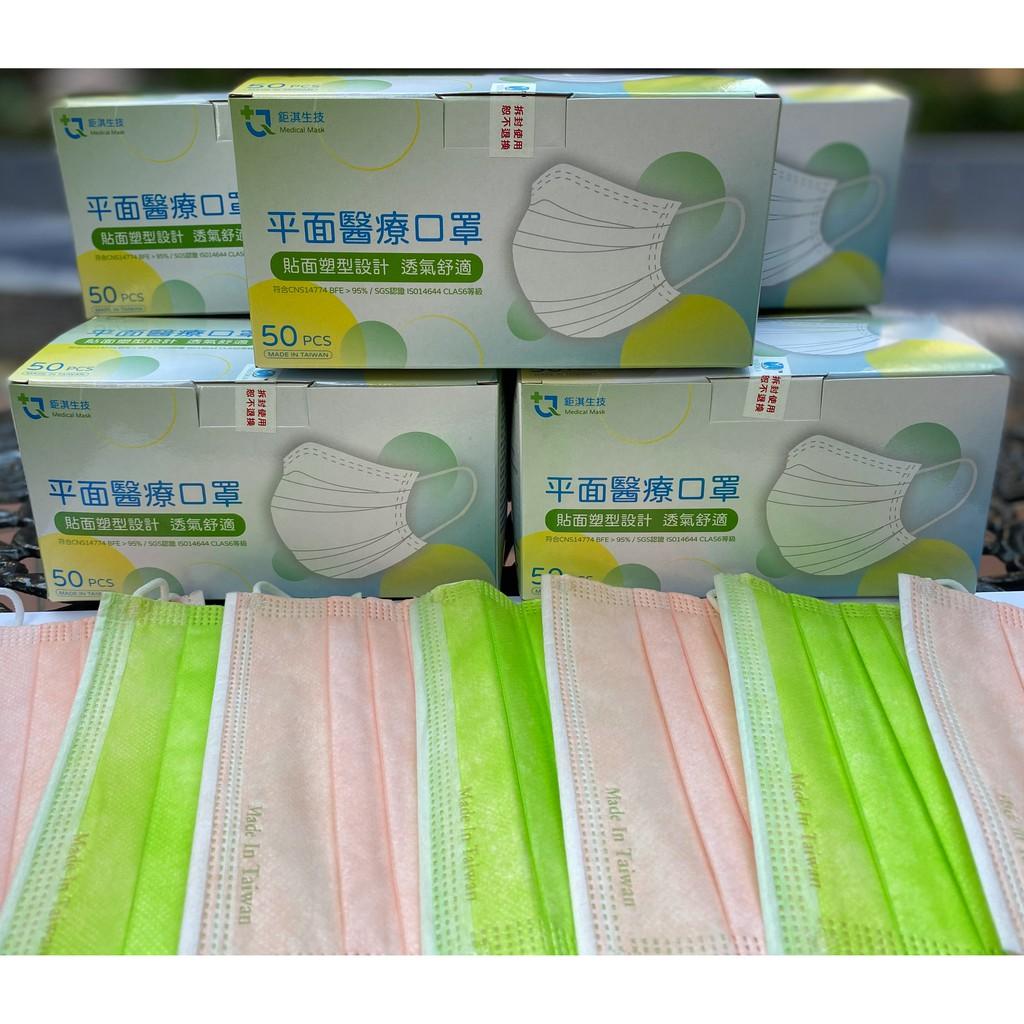 現貨 鉅淇 醫療級平面口罩 橘 綠 黃 黑50入/盒 醫療用口罩 成人醫療口罩 符合CNS14774 國家標準 台灣製造