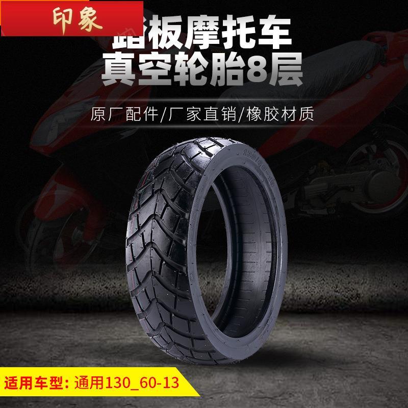 『免運現貨』【現貨】踏板機車真空輪胎 130-60-13八層助力車電動車
