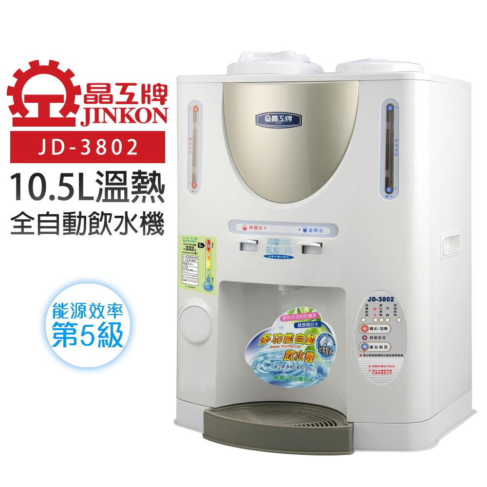 【晶工牌】10.5L自動補水溫熱全自動飲水機 (JD-3802)