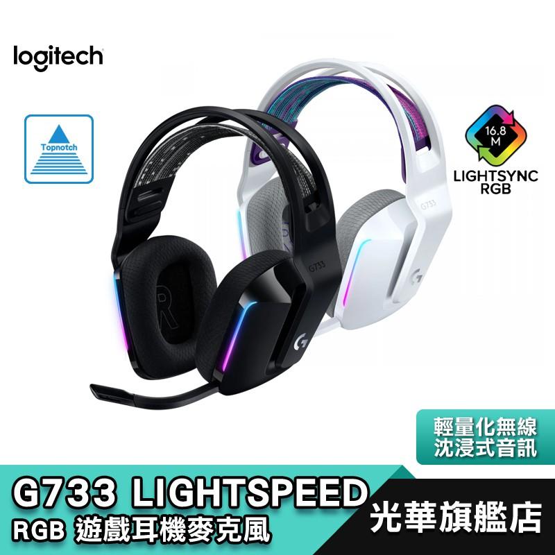 【Logitech 羅技】 G733 LIGHTSYNC 黑/白 無線 RGB 遊戲耳機麥克風