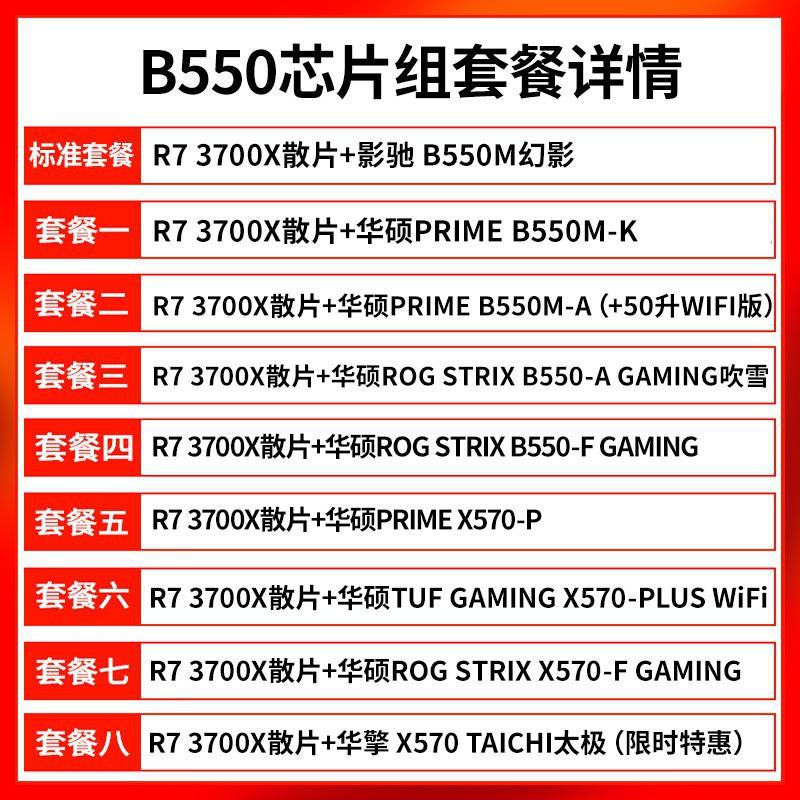 爆款AMD銳龍R7 3700X/R9 3900X散片搭技嘉 華碩B450 X570主板cpu套裝..