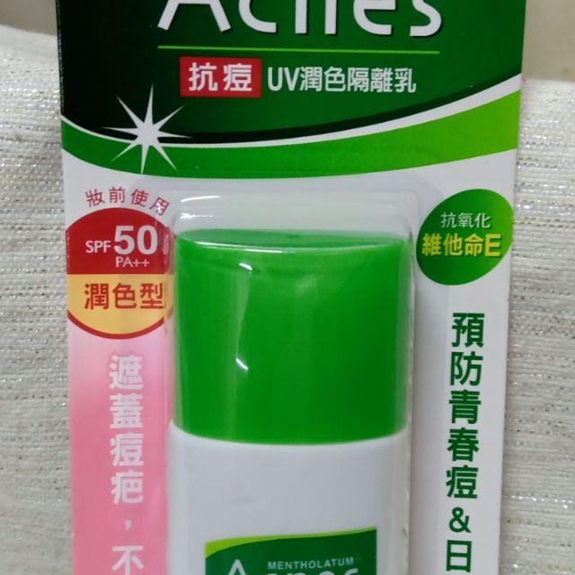 曼秀雷敦Acnes 抗痘 UV潤色隔離乳30g( 效期:2023/2)SPF50 PA++遮蓋痘痘/潤色型 現貨:2個。