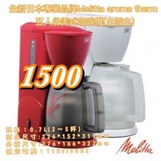 日本專業品牌Mellita Aroma Therm五人份美式咖啡機