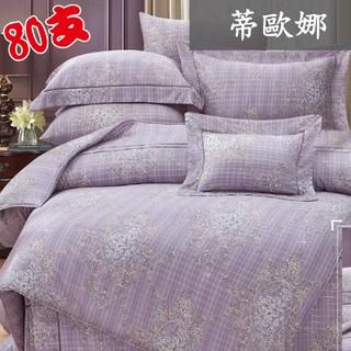 80支尊榮級天絲TENCEL 兩用被床包組/ 床罩組(蒂歐娜)100%萊塞爾纖維 #雙人 加大 特大💎 [戀兒寢具] 新北市