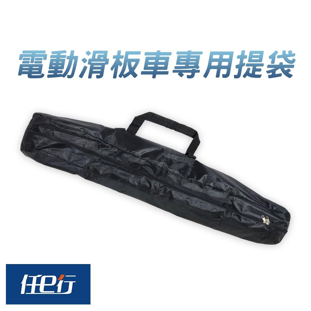 【任e行】電動滑板車提背兩用袋