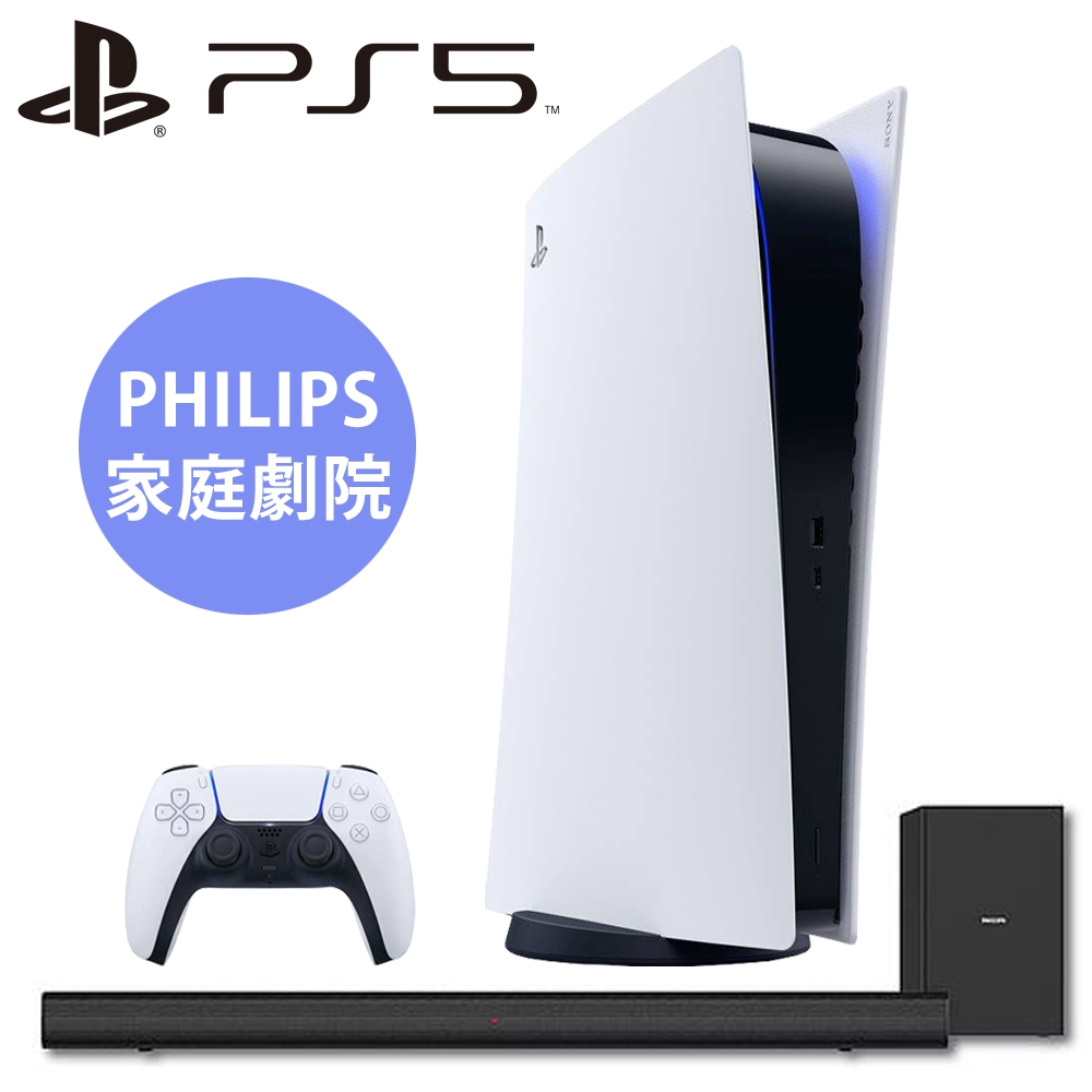 PS5 數位版主機+PHILIPS 環繞音響 Sound Bar HTL 1520B 3/5陸續出貨【GAME休閒館】