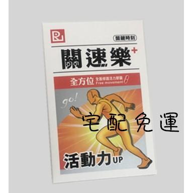 關速樂2.0多國專利新希望強效修護組 關速樂全面修護活力膠囊PLUS