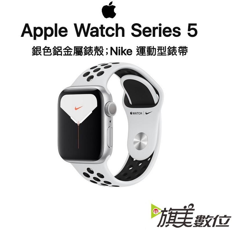 APPLE Watch S5 銀色鋁金屬錶殼+Nike運動型錶帶 Series 5 40mm GPS版