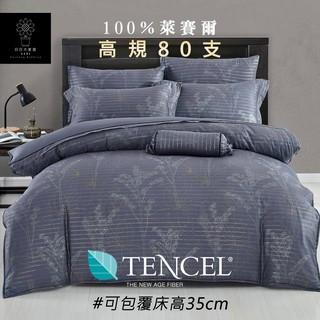 頂級100%天絲80支(四件式床包組/ 七件式床罩組)萊賽爾TENCEL【日日大家居】