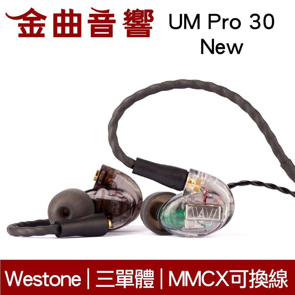 Westone 威士頓 2019 New UM Pro 30 專業 監聽 耳道式 耳機 | 金曲音響
