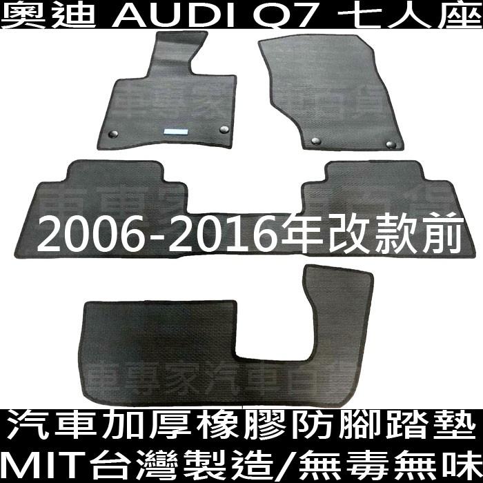 免運 2006-2016年改款前 Q7 汽車 橡膠 防水 腳踏墊 地墊 蜂窩 蜂巢 卡固 全包圍 立體 海馬 腳墊 奧迪