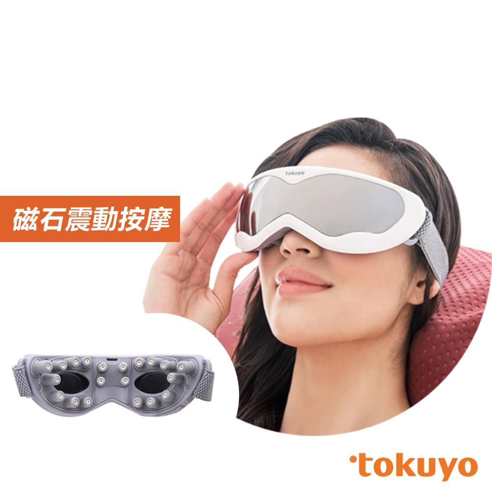 tokuyo 睛亮眼部音樂震動按摩器(附SD卡) TS-172
