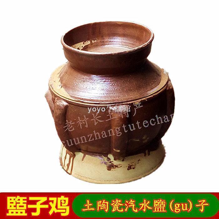【yoyo生活百貨】傳統汽鍋雞汽水盬子土陶瓷砂鍋湯鍋燉鍋蒸鍋鍋