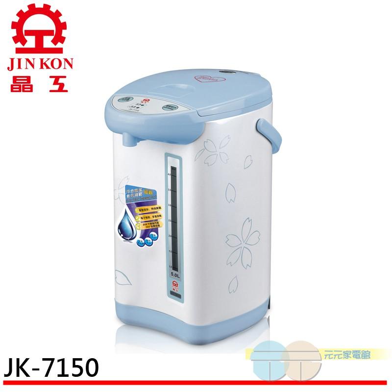 晶工牌 5.0L 電動熱水瓶 JK-7150