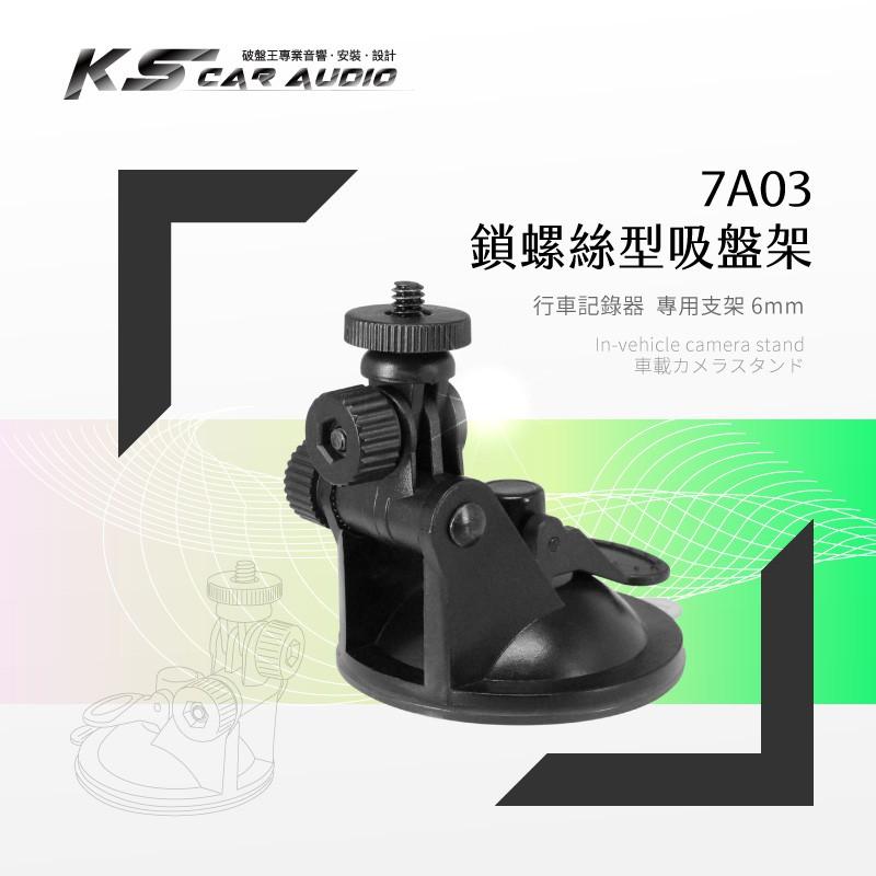 7A03【短軸-螺絲型】吸盤支架 行車記錄器專用 適用於 DOD Mio papago 天瀚Trywin|破盤王 岡山