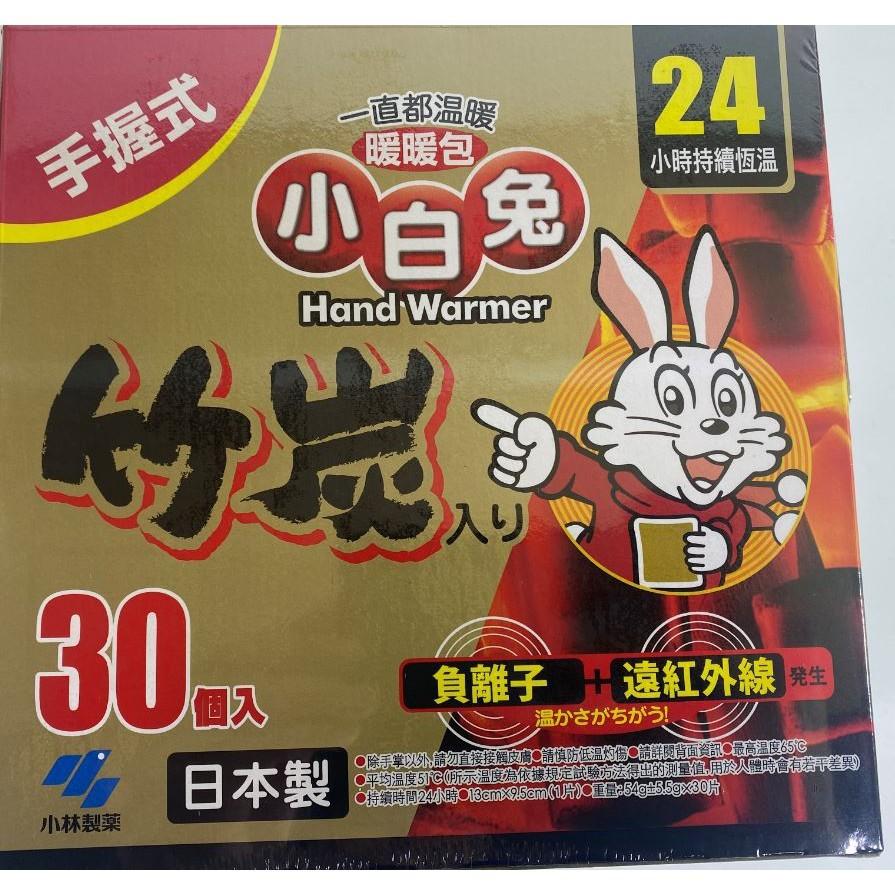 台灣24H出貨 現貨 日本製 小林製藥 小白兔 竹炭 暖暖包 手握式 一盒30入