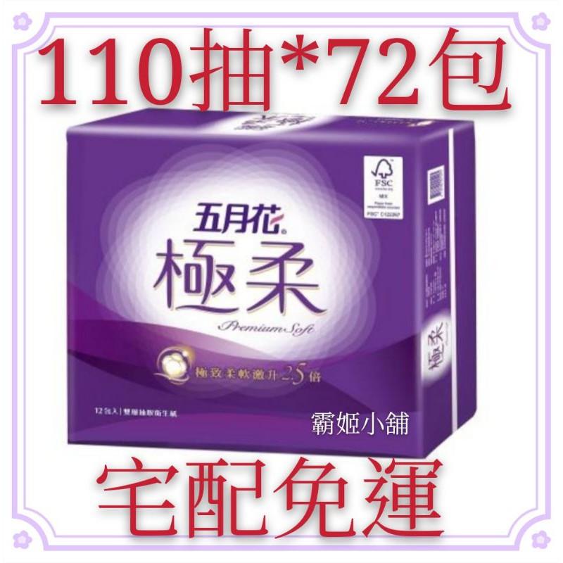 ◆霸姬小舖◆五月花極柔頂級抽取式衛生紙110抽*12包*6袋/箱