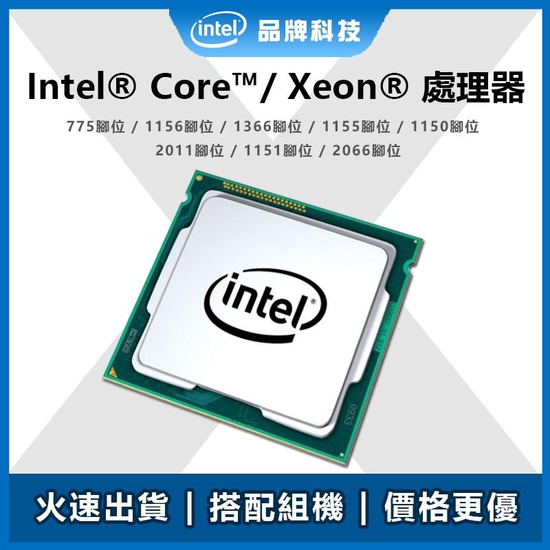 ⚡️二手精品⚡️ Intel 中央處理器 i3 i5 i7 CPU 775 1156 1155 1150 1151 腳位