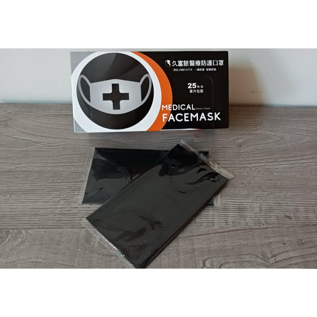 💖現貨可快速出貨💖久富餘時尚黑成人平面醫療防護口罩(未滅菌) MD雙鋼印 台灣製造25入單片包裝
