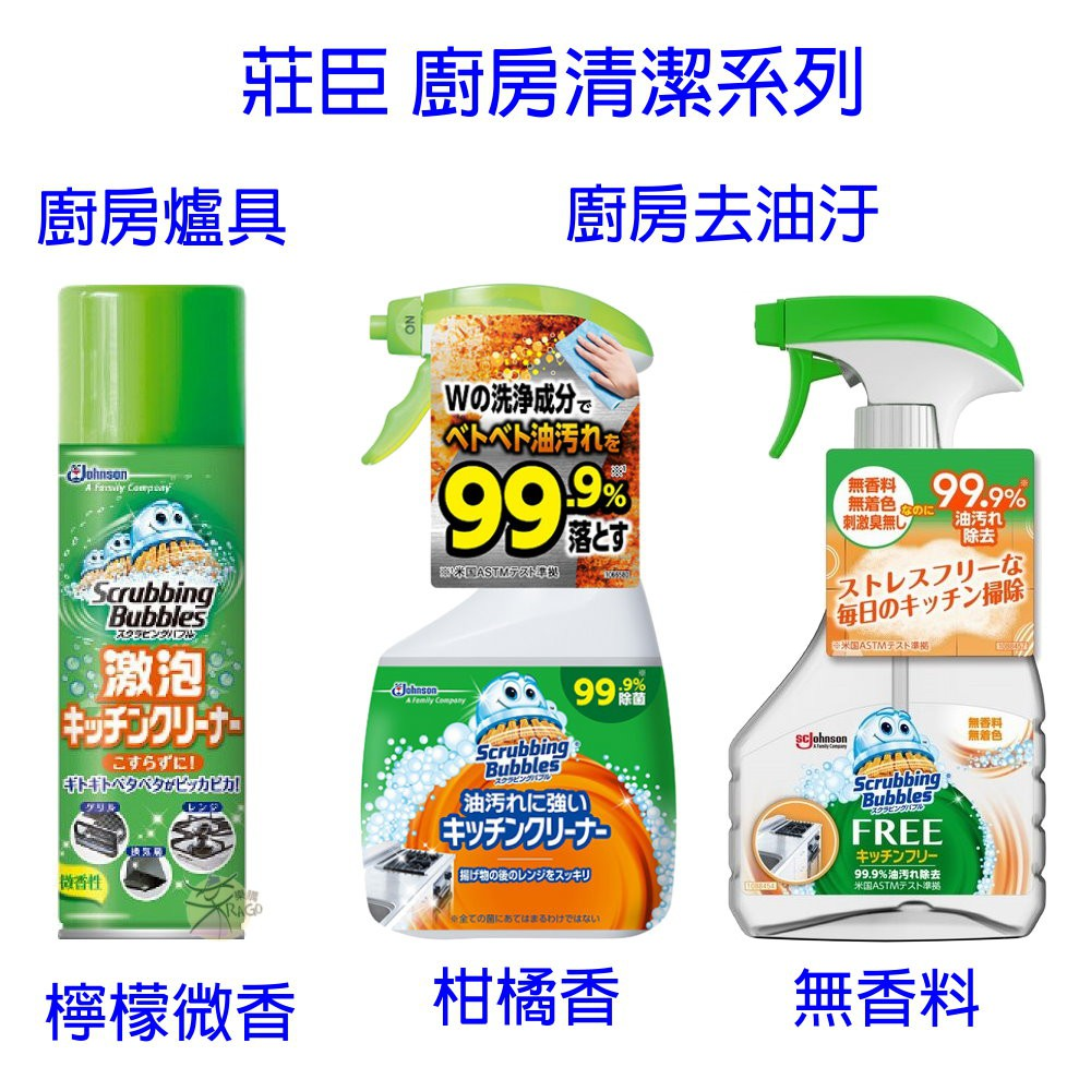莊臣 泡沫式廚房爐具油汙清潔劑 / 除菌清潔噴霧 【樂購RAGO】 強力去油汙 日本進口