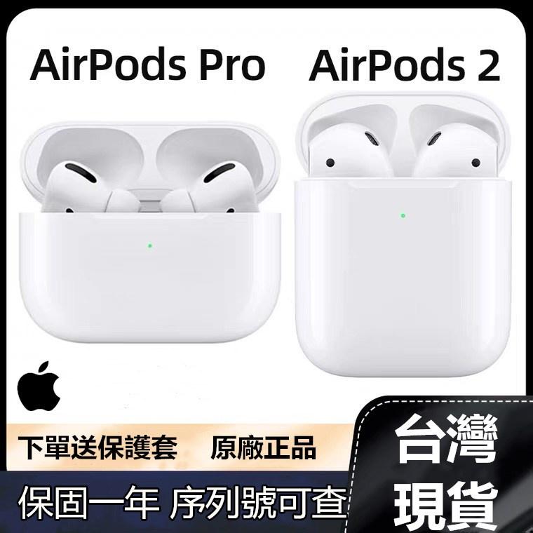 【現貨免運】送保護殼 Apple AirPods Pro 第3代藍牙耳機【原廠公司貨】 無線藍牙耳機 序列號可查