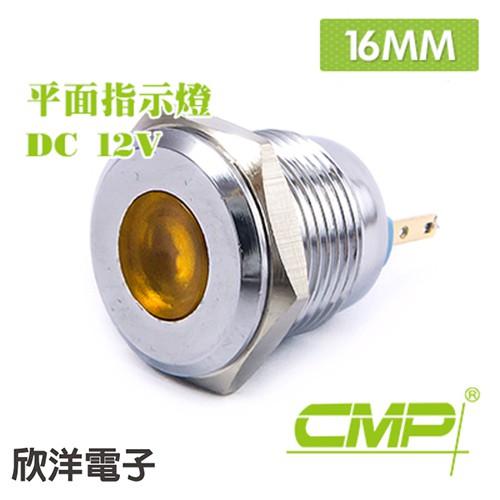 16mm銅鍍鉻金屬平面指示燈(焊線式) DC12V / S16041-12V  藍、綠、紅、白、橙色光自由選購