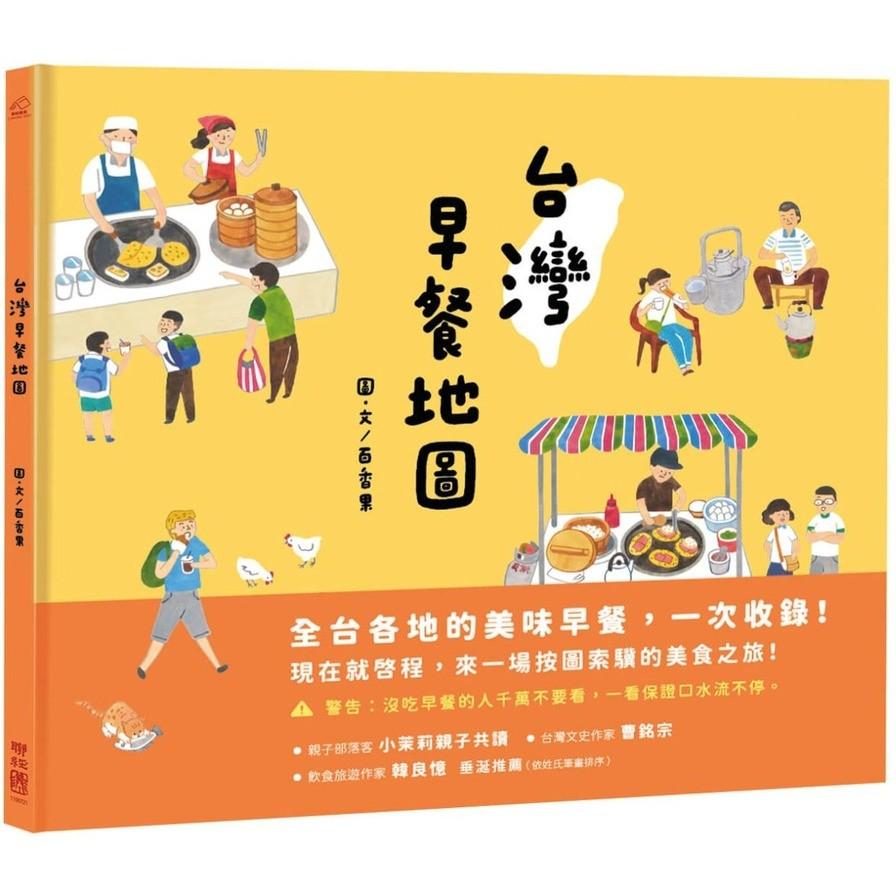 (聯經出版公司)台灣早餐地圖(百香果)
