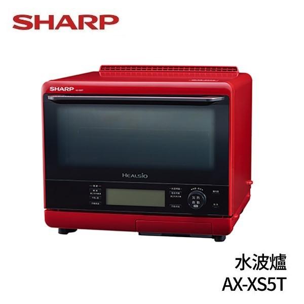 SHARP 夏普 31公升 自動料理兼烘培達人機 水波爐 AX-XS5T (福利品)