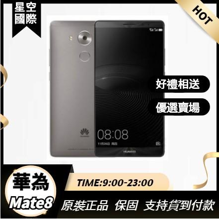 95新二手華為Mate8 高配全網通4G指紋6寸大屏智能MT8手機