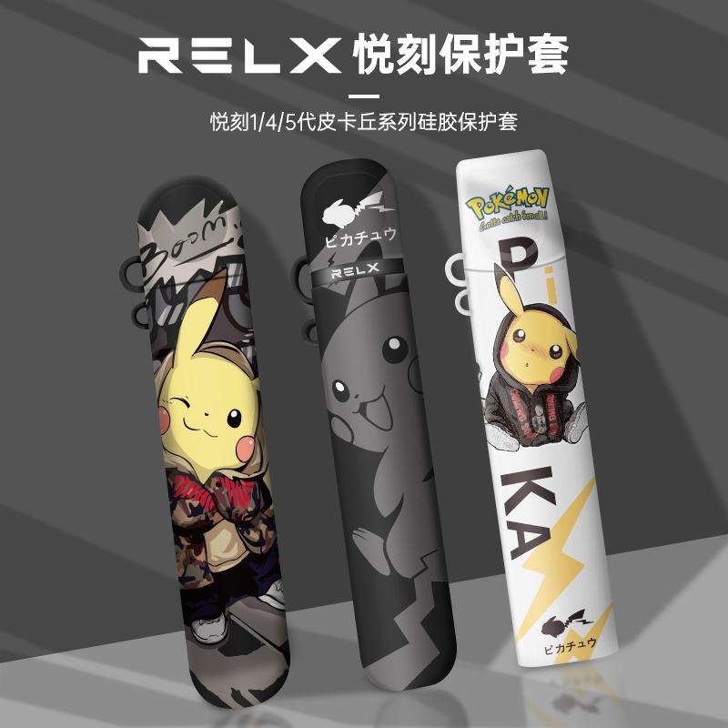 《現貨可批發》悅刻RELX主機保護套 relx煙桿硅膠卡通印花可愛保護殼 悅客一代銳克個性潮男女掛繩